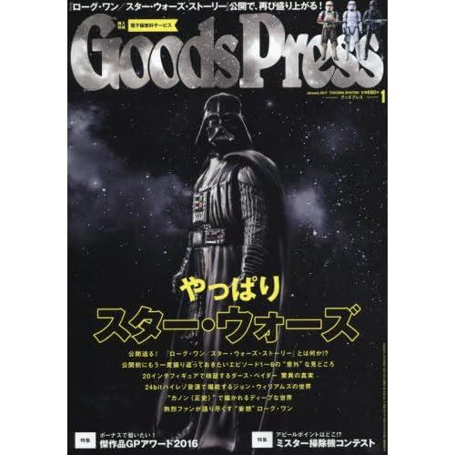 GOODS PRESS(グッズプレス) 2017年 01 月号 [雑誌]