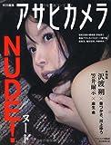 NUDE! (アサヒカメラ特別編集)