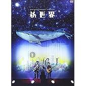 LIVE FILMS 新世界 [DVD]