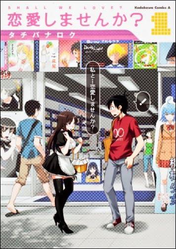恋愛しませんか? 1 (カドカワコミックス・エース)