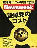 Newsweek (ニューズウィーク日本版) 2012年 10/31号 [雑誌]