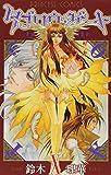 タブロウ・ゲート 10 (プリンセスコミックス)