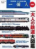 一個人別冊 大人の鉄道大図鑑 (ベストムックシリーズ・69)