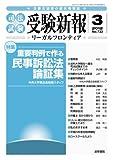受験新報 2012年 03月号 [雑誌]