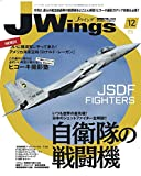 J Wings (ジェイウイング) 2015年12月号