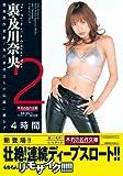 不朽の名作!裏・及川奈央 2 [DVD]
