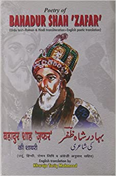 Poetry of Bahadur Shah Zafar: Urdu and Roman Text with