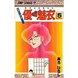 優&魅衣 5 (ジャンプコミックス)