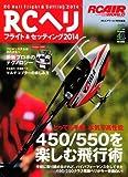 RCヘリフライト&セッティング2014 (エイムック 2698 RC AIR WORLD)