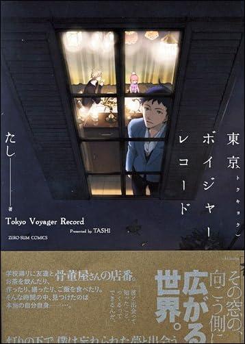 東京ボイジャーレコード (IDコミックス ZERO-SUMコミックス)
