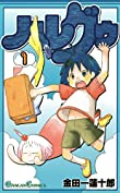 ハレグゥ 1巻 (デジタル版ガンガンコミックス)