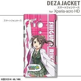 デザエッグ デザジャケット 僕は友達が少ないNEXT for Xperia acro HD デザイン04 DJAN-ADG1-XPAH(m=04)