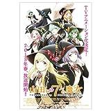 C87 山田くんと7人の魔女 ポストカード コミックマーケット87配布品