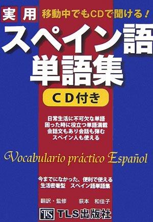 実用スペイン語単語集