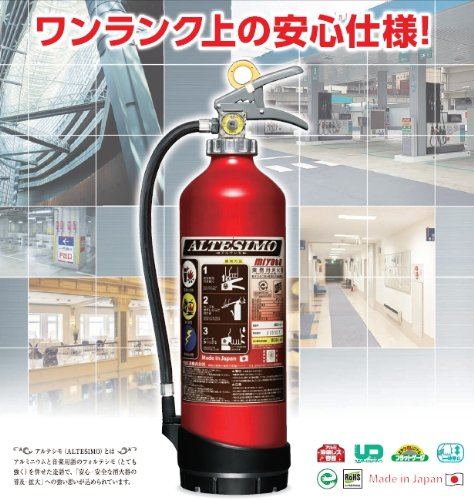 消火器 次世代型 アルミ製 アルテシモ 【とにかく安全 蓄圧式】 10型 SA10EAL リサイクルシール付