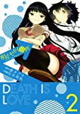 明るいセカイ計画 (2) (ガンガンコミックスONLINE)