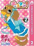 チョコタン! 2 (りぼんマスコットコミックスDIGITAL)