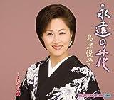 永遠の花-島津悦子