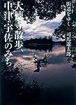 街道をゆく 34 大徳寺散歩、中津・宇佐のみち (朝日文庫)