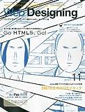 Web Designing (ウェブデザイニング) 2010年 11月号 [雑誌]
