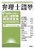 弁理士受験新報 No.55(2009.7)