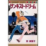 サンキスト・ドリーム / 宗 美智子 のシリーズ情報を見る