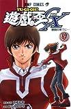 遊・戯・王GX 9 (ジャンプコミックス)