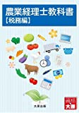 農業経理士教科書(税務編)