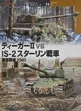 """ティーガー2vsIS‐2スターリン戦車東部戦線1945 (オスプレイ""""対決""""シリーズ)"""