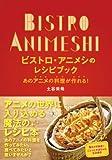 ビストロ・アニメシのレシピブック あのアニメの料理が作れる!
