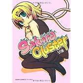 Sakura Cluster 1 (ASAHI COMICS ファンタジー)