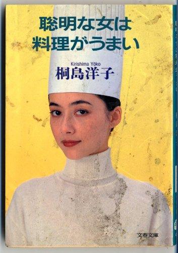 聡明な女は料理がうまい (文春文庫) | 桐島 洋子 |本 |  …