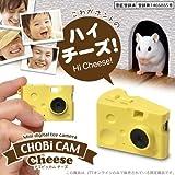 """これが本当の""""ハイチーズ!""""「CHOBi CAM Cheese ちょビッカム チーズ」世界初の穴あきチーズ型トイムービーカメラ! とっても小さい手のひらサイズのミニカメラ・こんなに小さくても動画や静止画を簡単に撮影する事が出来ます【意匠登録済】 / JTTオンライン限定商品"""
