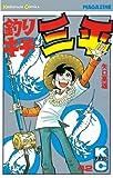 釣りキチ三平(42)