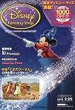 ディズニーファンタジーショップカタログ 2011秋冬号 (BELLE MAISON)
