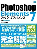 Photoshop Elements 7 スーパーリファレンス for Windows