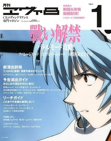 月刊エヴァ8 PHASE1 CRエヴァンゲリヲン8専門マガジン (プレミアムック)