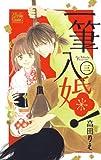 一筆入婚! 3 (白泉社レディース・コミックス)
