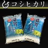 【新米】コシヒカリ 環境こだわり米 精米済み白米5kg【平成28年・滋賀県産】