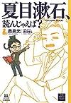 夏目漱石、読んじゃえば? (14歳の世渡り術)