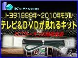 ■ウィッシュ/アルファード/bB/エスティマ他■走行中TVが見れるハーネスキット