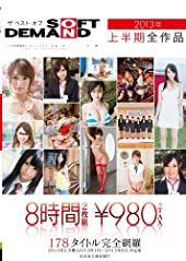 ザ ベスト オブ SOFT ON DEMAND 2013年 上半期全作品 8時間 2枚組 [DVD]