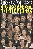 知られざる日本の特権階級 (宝島SUGOI文庫)