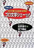 ゴロで覚える日本文学史「ゴロ文学シェーッ!」