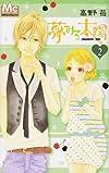夢みる太陽 2 (マーガレットコミックス)
