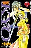 SAMURAI DEEPER KYO(18) (少年マガジンコミックス)