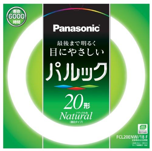 パナソニック パルック 蛍光灯 丸形・スタータ形 20形 ナチュラル色 FCL20ENW18F