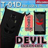 with series指紋センサー搭載 T-01D REGZA Phone 用 【悪魔 デビルシリコンケース】 ブラックデビル : レグザフォン