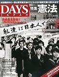 DAYS JAPAN (デイズ ジャパン) 2013年 07月号 [雑誌]