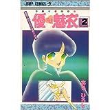 優&魅衣 2 (少年ジャンプコミックス)